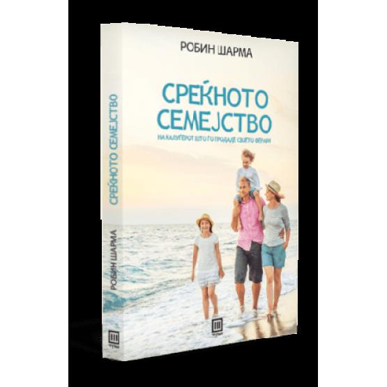 Книга Среќно семејство