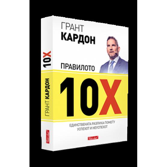 Книга  Правило 10 Х