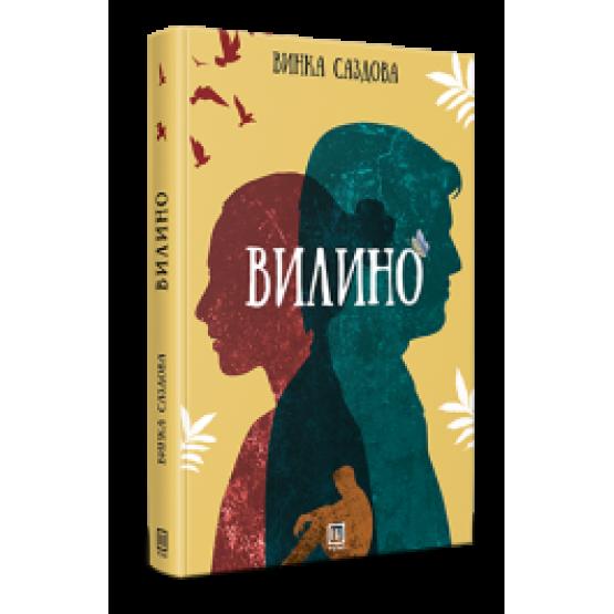 Книга Вилино