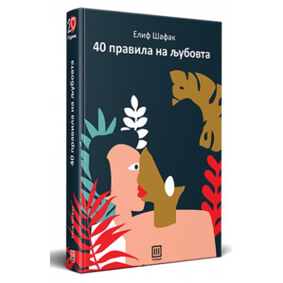 Книга Четириесет правила на љубовта