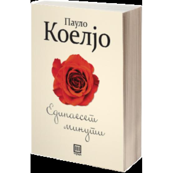 Книга Единаесет минути