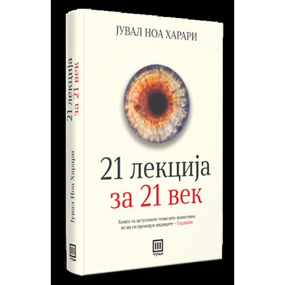 Книга 21 лекција за 21 век