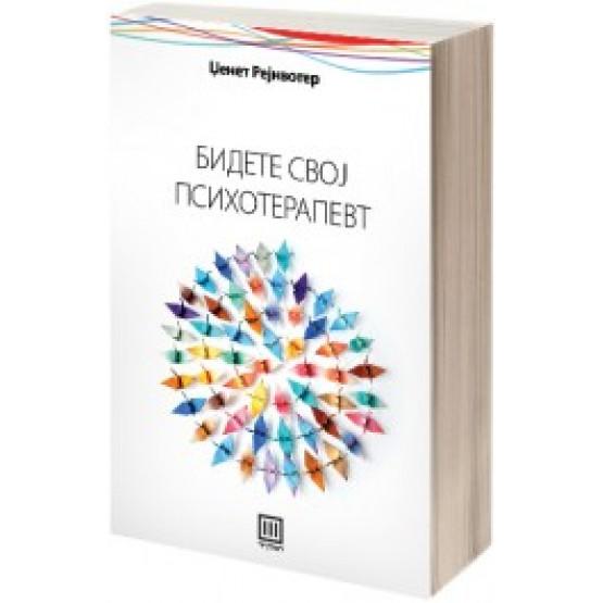 Книга  Бидете свој Психотерапевт