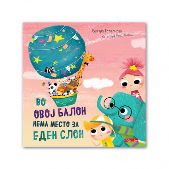 Книга Во овој Балон нема место за еден слон