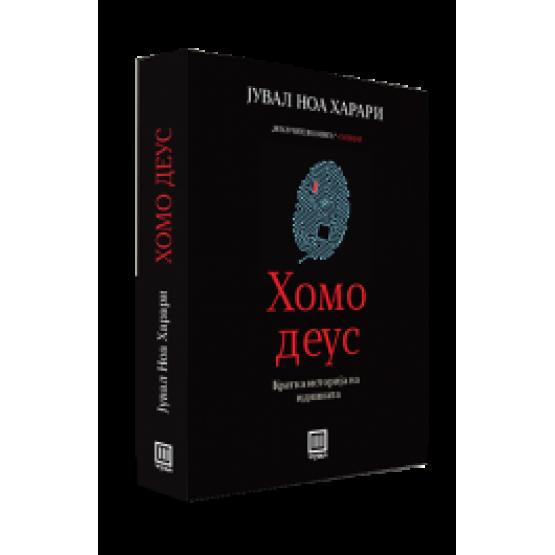 Книга Хомодеус