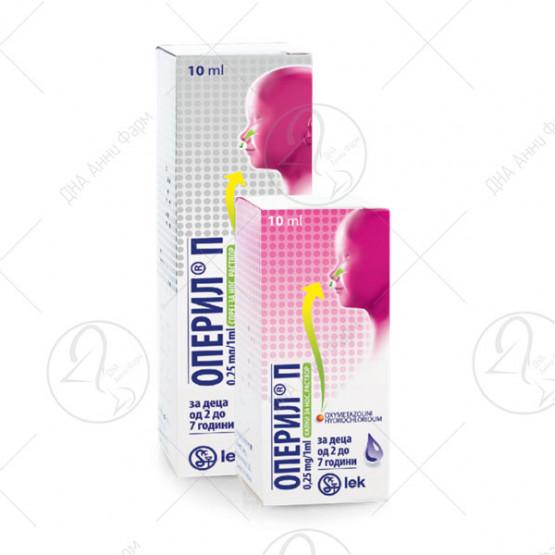 Оперил П (0,25) спреј за нос, раствор