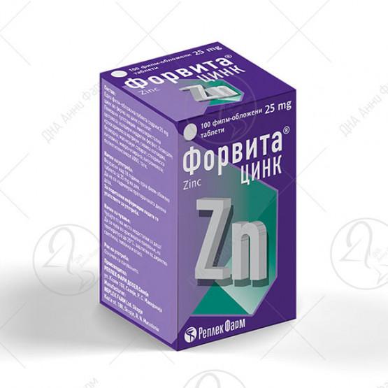 ФОРВИТА ЦИНК 100 X 25mg таблети