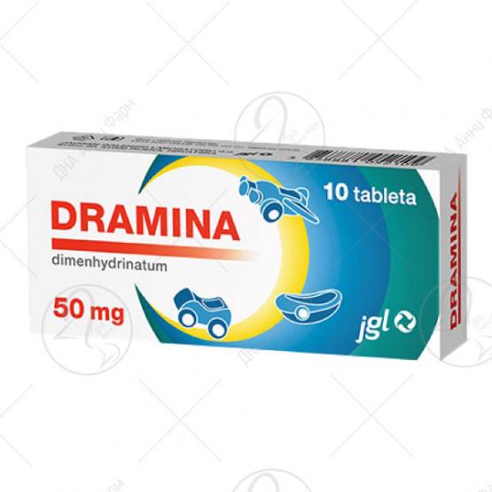 Драмина таблети 10x50 мг