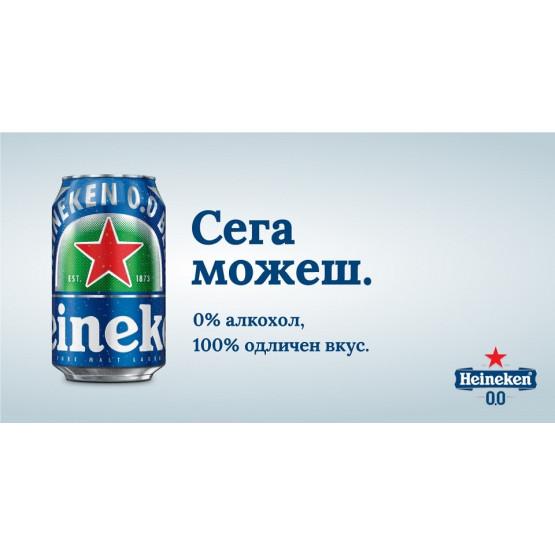 Хајнекен Безалкохолно Пиво  330мл лименка