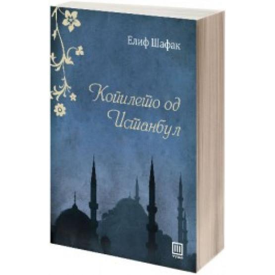 Книга Копилето од Истанбул