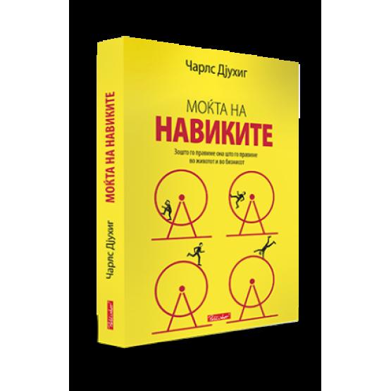 Книга Моќта на навиките