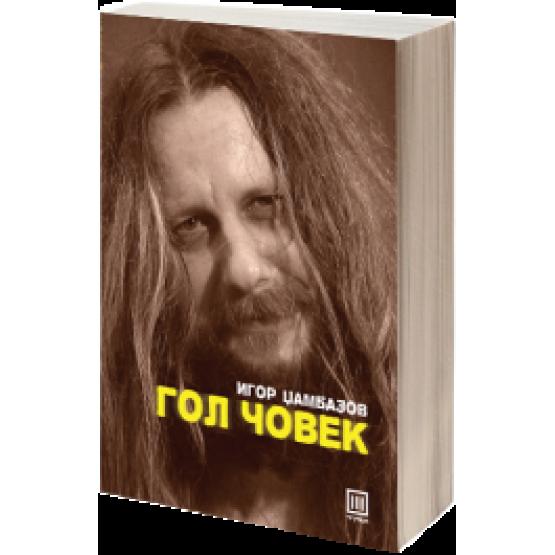 Книга Гол човек
