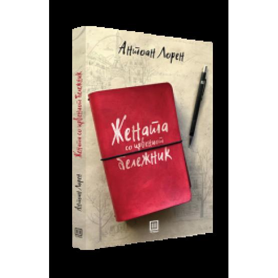 Книга Жената со црвениот бележник