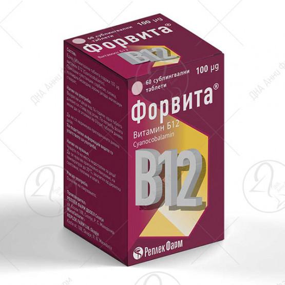 ФОРВИТА ВИТАМИН Б12 100mcg X 60 таблети