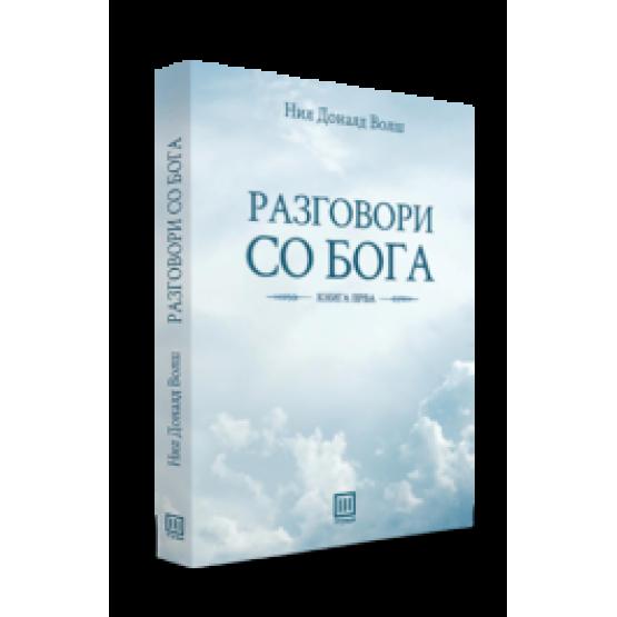 Книга Разговори со бога