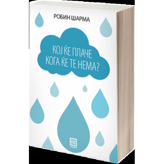 Книга Кој ќе плаче кога ќе те нема