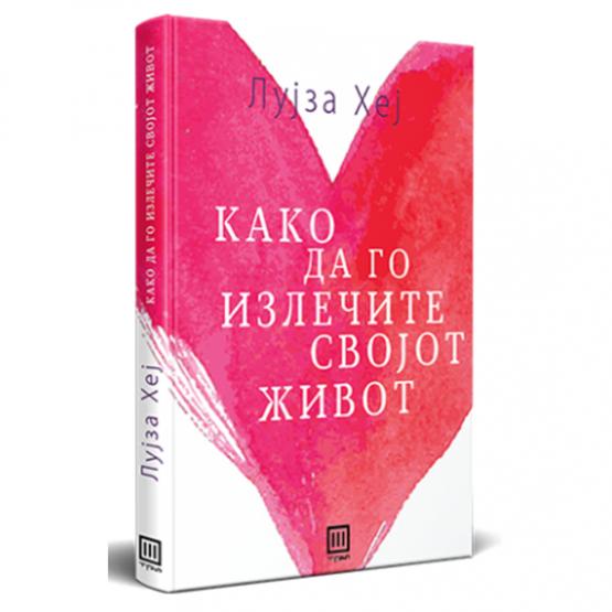 Книга Како да го Излечите Својот Живот