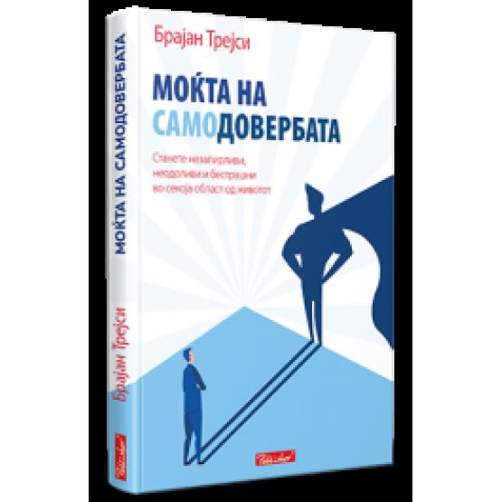 Книга Моќта на самодовербата