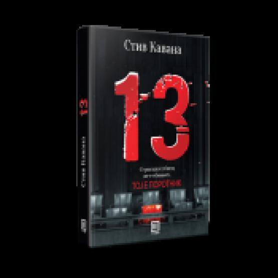 Книга 13 Тој е Поротник